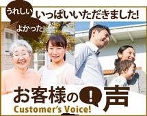 仙台市、名取市、多賀城市やその周辺のエリア、その他地域のお客様の声