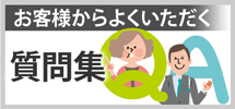 仙台市、名取市、多賀城市やその周辺のエリア、その他地域のお客様からよくいただく質問集