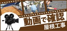 仙台市、名取市、多賀城市やその周辺のエリア、その他地域の屋根工事を動画で確認