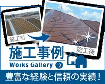仙台市、名取市、多賀城市やその周辺のエリア、その他地域の施工事例