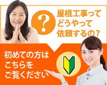 仙台市、名取市、多賀城市やその周辺にお住まいの方で屋根工事がはじめての方へ