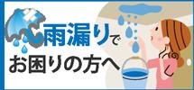 仙台市、名取市、多賀城市やその周辺エリアで雨漏りでお困りの方へ
