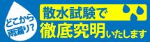 仙台市、名取市、多賀城市やその周辺エリアの雨漏り対策、散水試験もお任せください