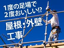 街の屋根やさん仙台店では足場の有効活用をお勧めします