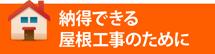 仙台市、名取市、多賀城市やその周辺エリアで納得できる屋根工事のために