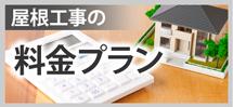 仙台市、名取市、多賀城市やその周辺エリアへ、仙台店の料金プランです