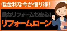 仙台市、名取市、多賀城市やその周辺エリアへ、仙台店のリフォームローンです