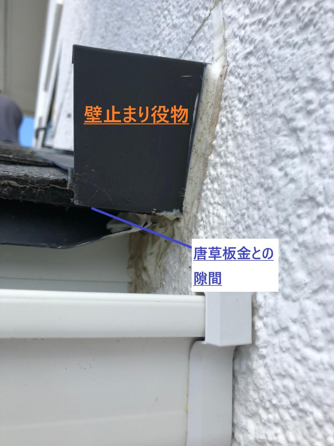 白石市で雨漏り補修 玄関屋根の雨漏りを改善していきます
