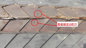 隅棟部分の屋根写真
