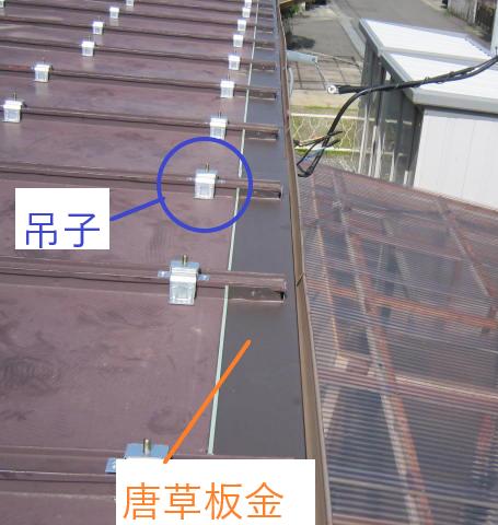 屋根軒先の写真