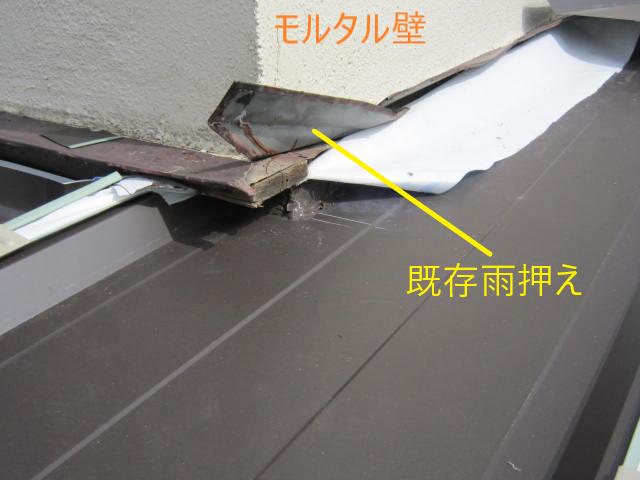 屋根壁際の写真