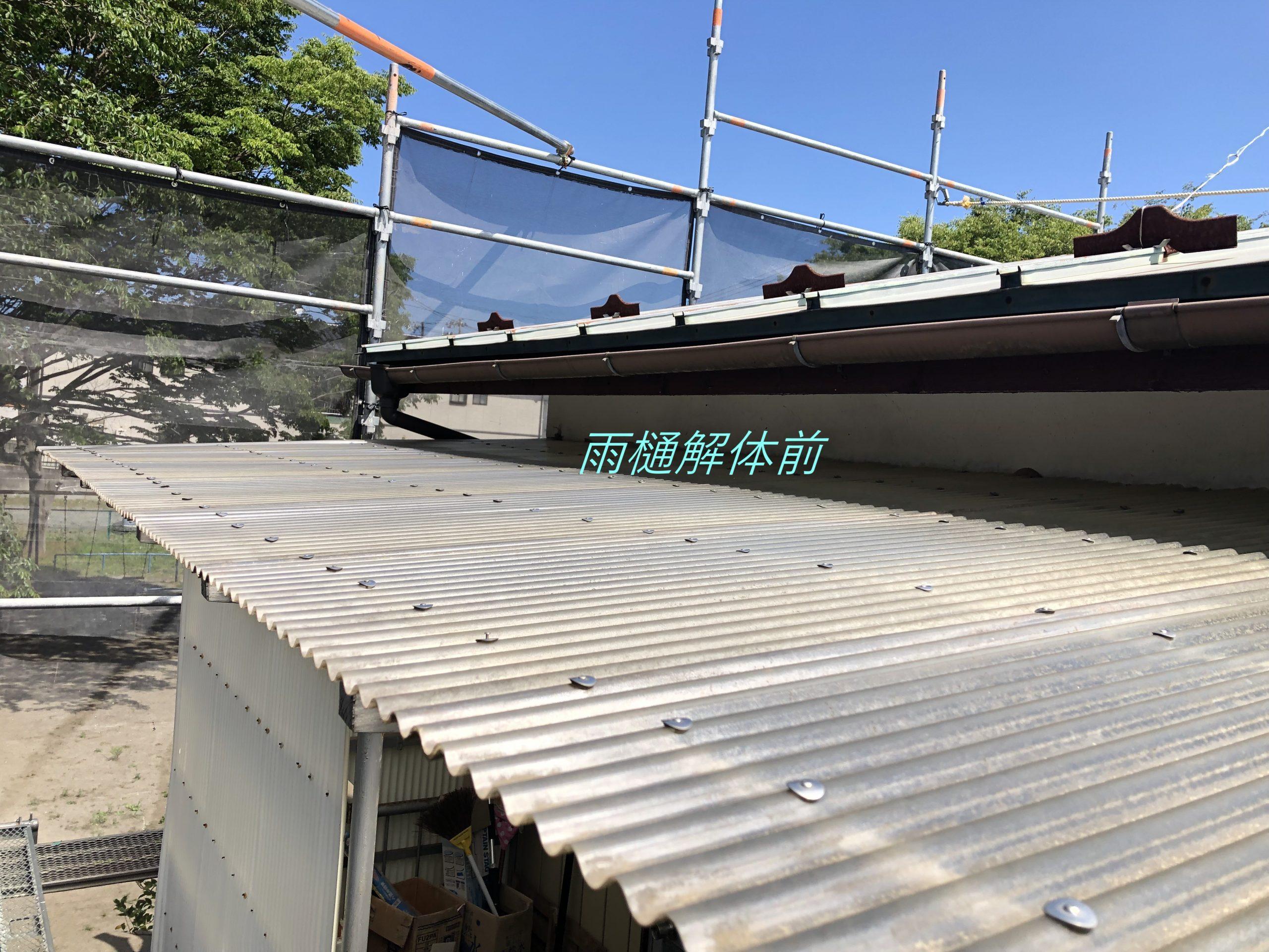 仙台市泉区で雨樋架け替えの為雨樋を解体しました。