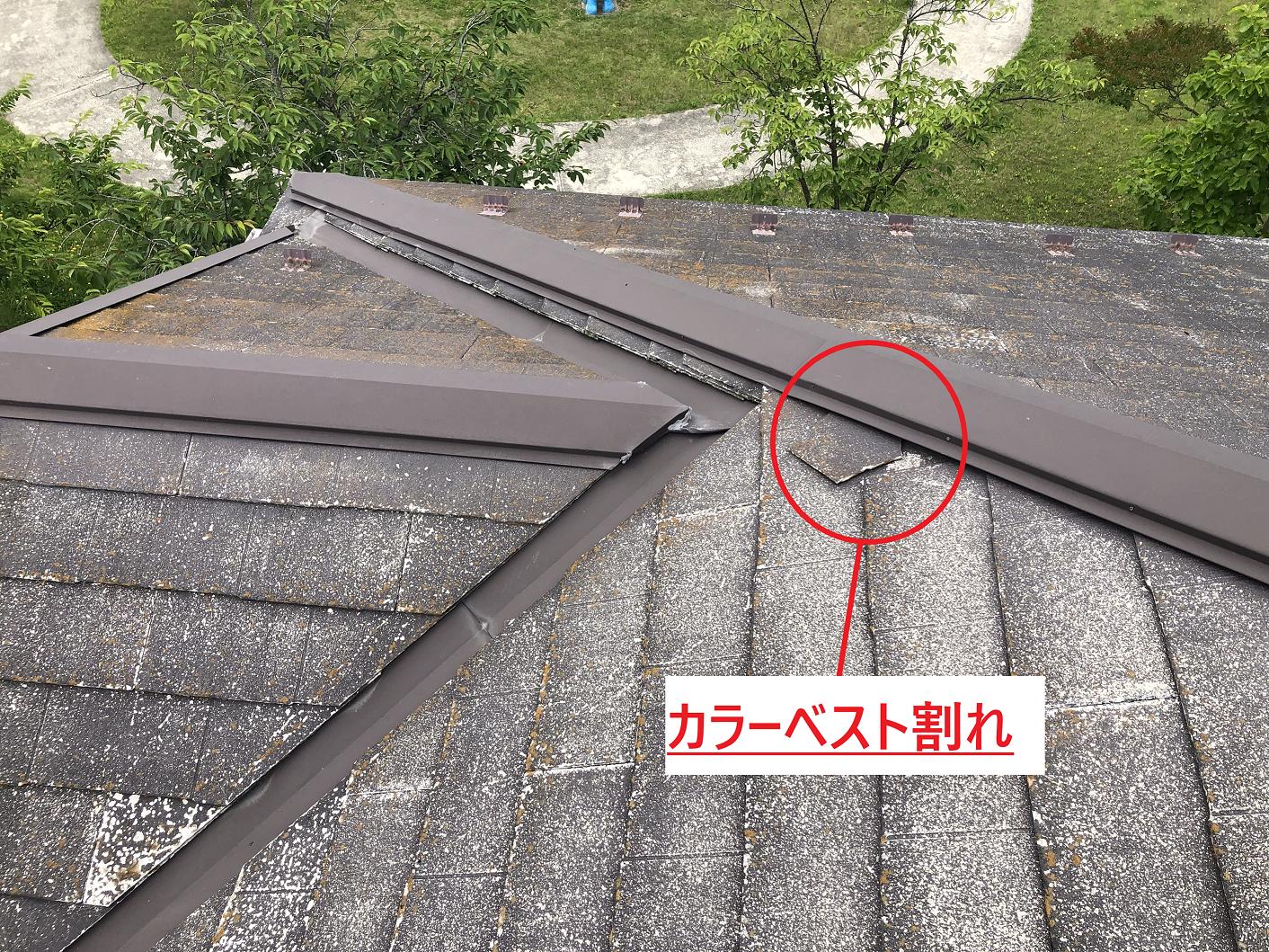 割れた屋根材