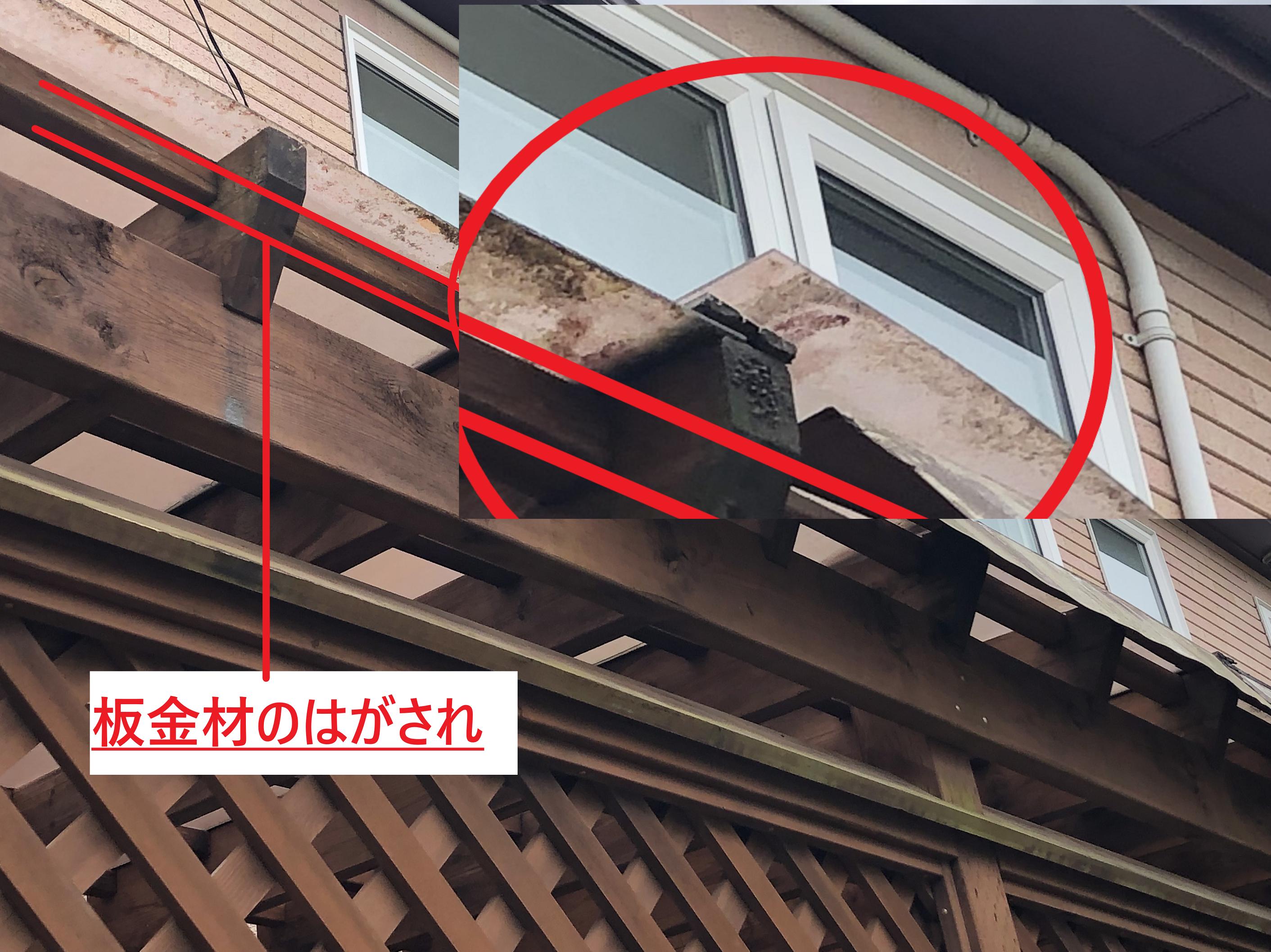 はがされた屋根材