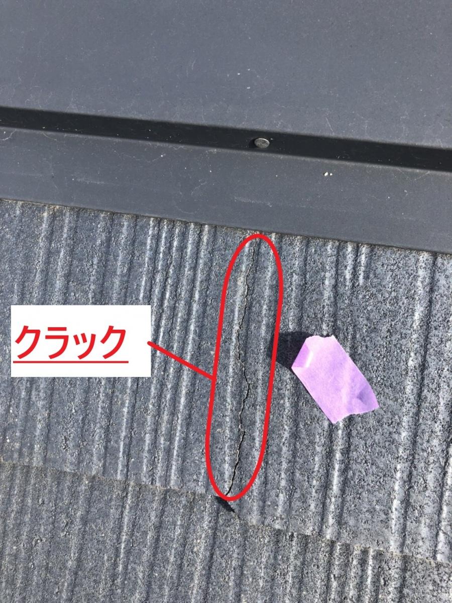 割れた屋根の写真