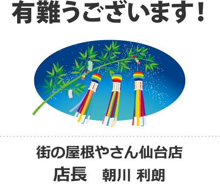 仙台七夕まつり