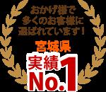 仙台市、名取市、多賀城市やその周辺エリア、おかげさまで多くのお客様に選ばれています!
