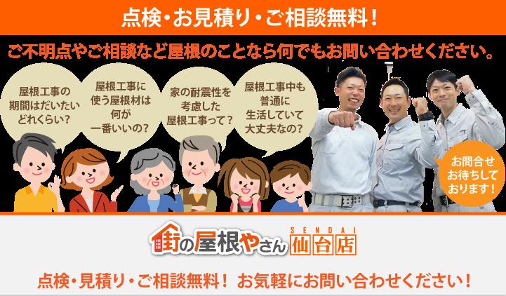 屋根工事・リフォームの点検、お見積りなら仙台店にお問合せ下さい!