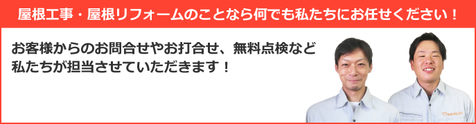 仙台市、名取市、多賀城市やその周辺エリアで屋根工事なら街の屋根やさん仙台店にお任せ下さい!