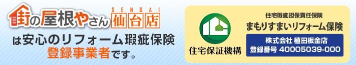 街の屋根やさん仙台店は安心の瑕疵保険登録事業者です