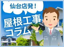 仙台市、名取市、多賀城市やその周辺エリアの屋根工事コラム