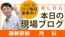 仙台市、名取市、多賀城市やその周辺エリア、その他地域のブログ