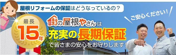 街の屋根やさん仙台店はは安心の瑕疵保険登録事業者です